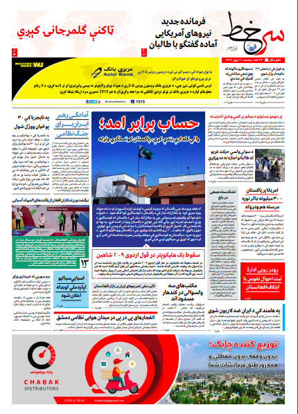 Sarkhat_740th_Issue_-06-08-2018
