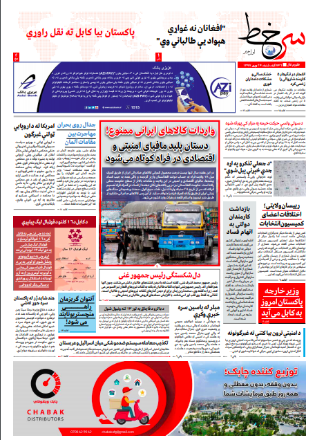 Sarkhat_746th_Issue_-15-09-2018