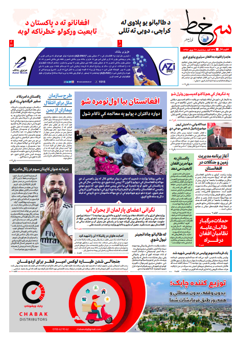 Sarkhat_749th_Issue_-18-09-2018_web