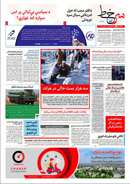 Sarkhat_751st_Issue_-22-09-2018