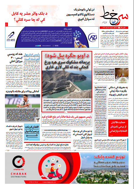 Sarkhat_761th_Issue_-06-10-2018